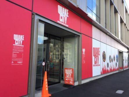 地震博物館 (Quake City)