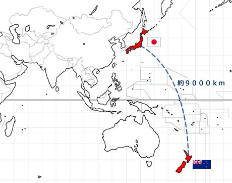 日本とニュージーランドの位置