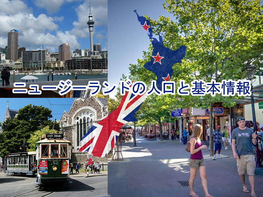 早わかりニュージーランドとクライストチャーチの人口と基本情報まとめ