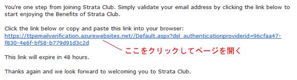 Strata Clubの登録確認メール